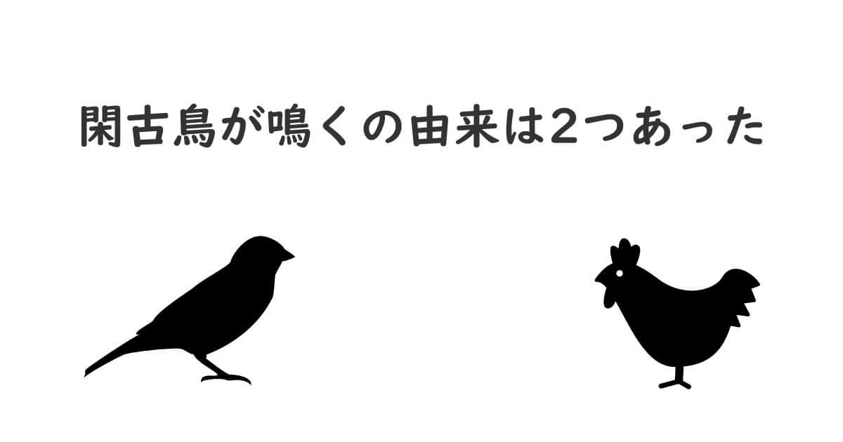 鳴く 閑古鳥 が